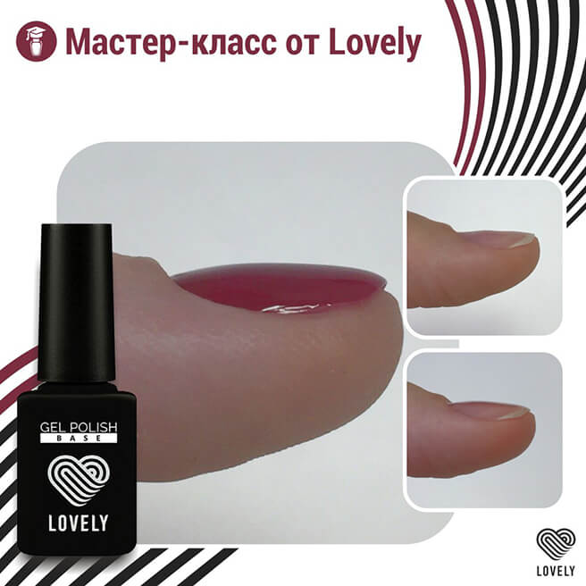База Lovely, 12 ml
